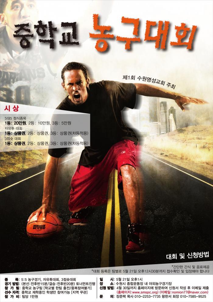 농구대회 포스터.jpg